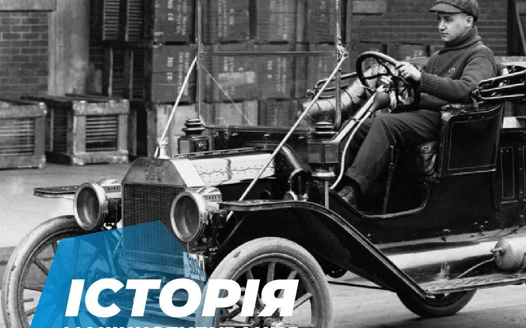 Історія машинобудування