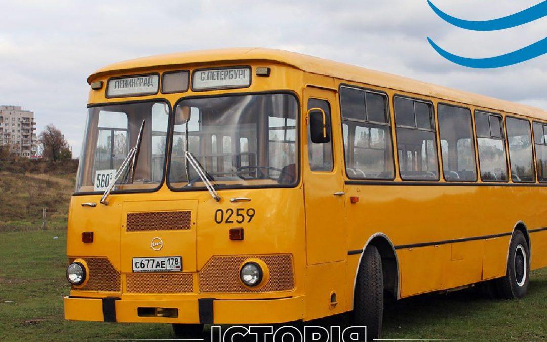 Історичні автобуси ЛіАЗ-677