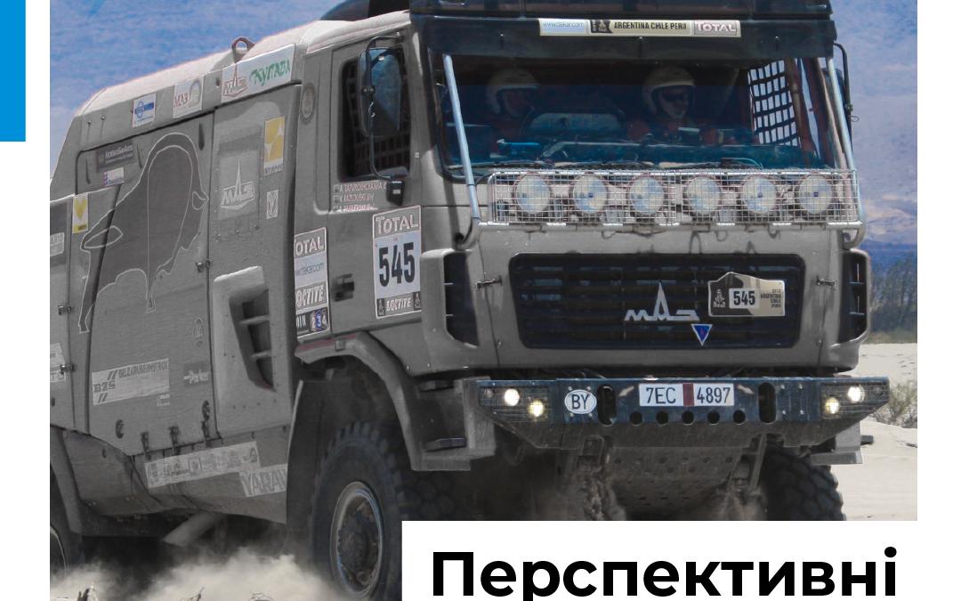 В Мінську представили перспективні моделі МАЗ