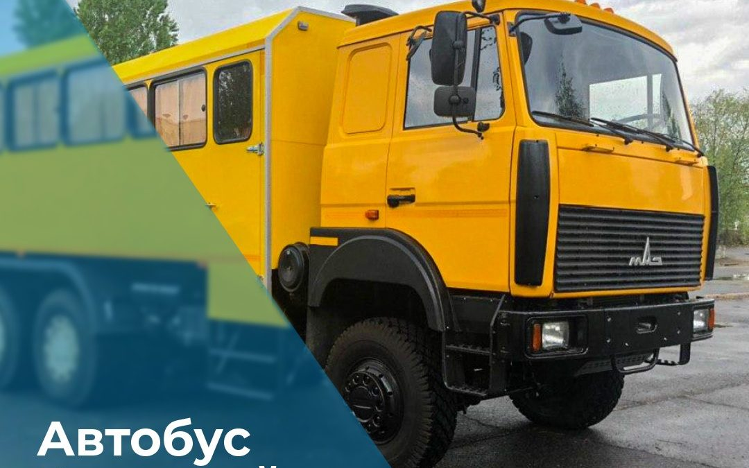 Вахтовий автобус на базі МАЗ-6317Х5
