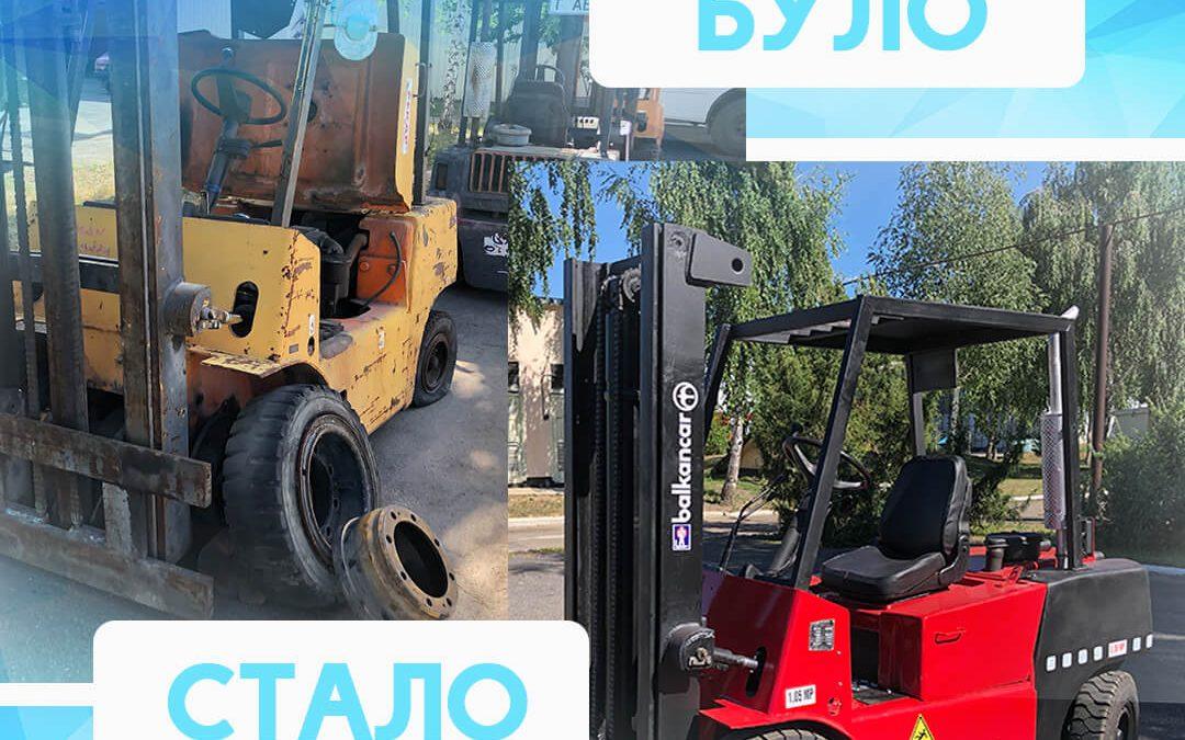 Виконали реставрацію та ремонт навантажувачів  Balkancar